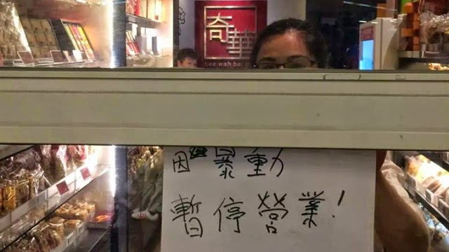 沙田奇華稱「因暴動暫停營業」