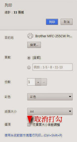 標籤貼紙列印小技巧 http://word.22ace.com/2014/12/sticker-printing-tips.html