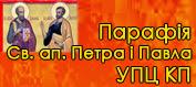 05. Ап. Петра і Павла УПЦ КП