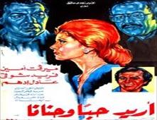 فيلم اريد حبا وحنانا
