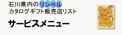 石川県内のリンベルカタログギフト販売店情報・サービスメニューの画像