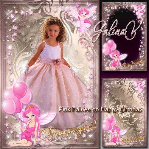 Праздничная рамка для девочек - День Рождения с розовыми феями