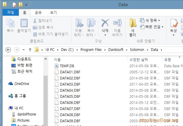 윈도우 파일 가상화로 삭제, 변경해도 원본 문서,사진이 계속 불러오는 경우