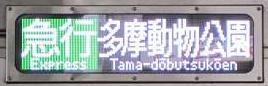 """京王電鉄 急行 多摩動物公園行き2 7000系LED行先"""""""