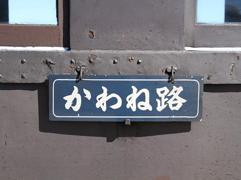 大井川鉄道 オハ47 380 サボ