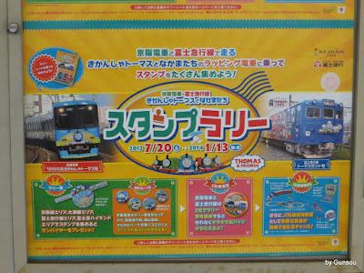京阪電車・富士急行きかんしゃ ...