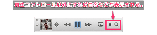 itunes11_miniplayer03