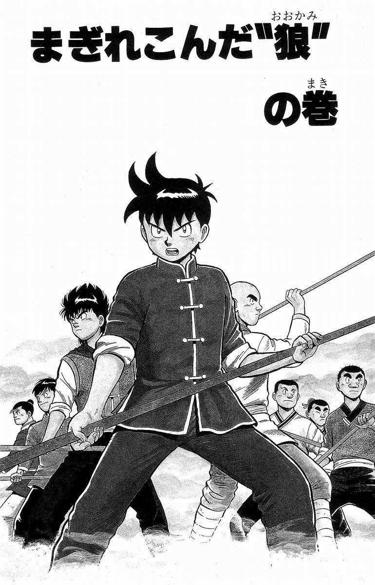 鉄拳チンミ; Ironfist Chinmi; Kung Fu Boy Chapter 117 Page 1