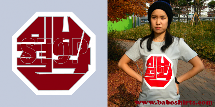 Stop Sign t Shirt in The Shape of a Stop Sign