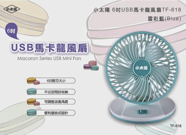 小太陽 6吋USB馬卡龍風扇TF-618(雲彩藍)