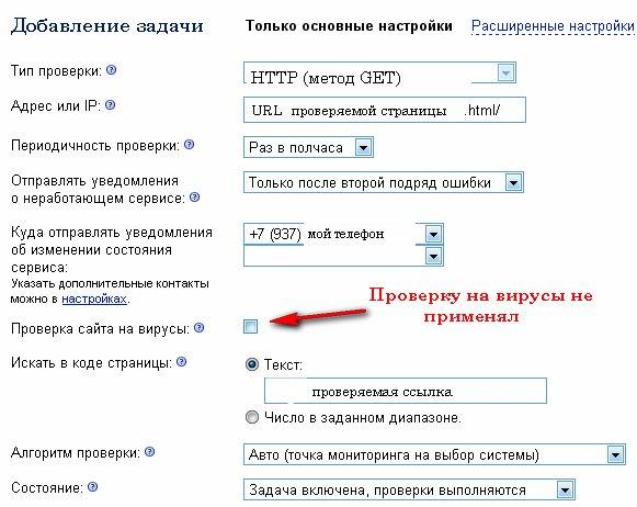 Добавление задачи на Ping-Admin.Ru