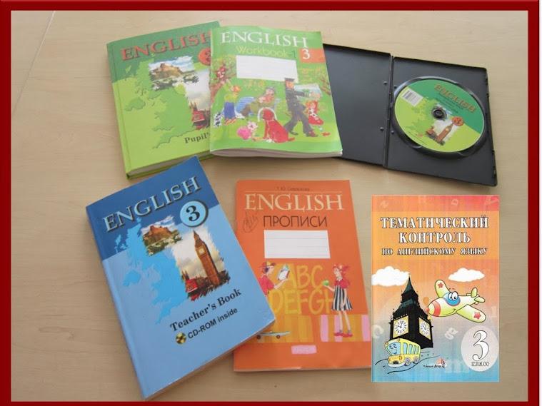 английский язык 3 класс лапицкая аудио