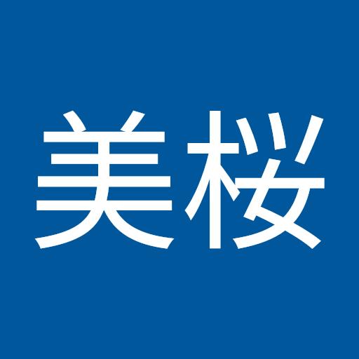 川久保美桜