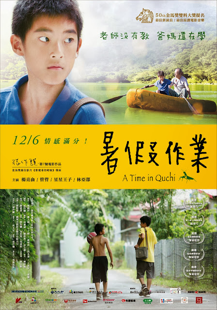暑假作業 (A Time in Quchi, 2013)