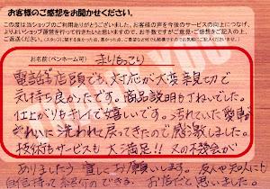 ビーパックスへのクチコミ/お客様の声:まりもっこり 様(京都市西京区)/メルセデスベンツ Bクラス
