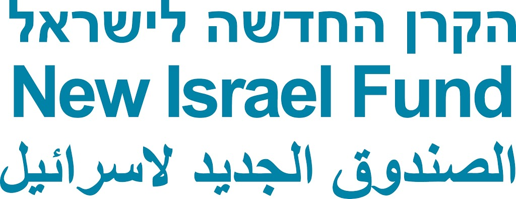 What is the issue with the New Israel Fund?