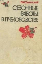 П.И.Тименский - Сезонные работы в пчеловодстве
