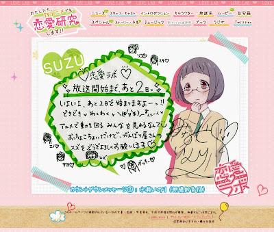 TVアニメ「恋愛ラボ」公式サイト