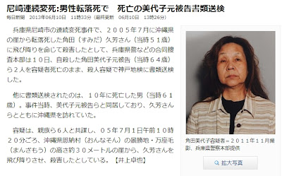 尼崎連続変死事件、沖縄転落死の男性の殺人罪で親族6人追起訴