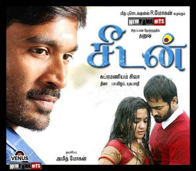 Tamil Movie Reviews: 2011