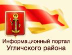 Информационный портал Угличского района