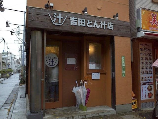 吉田とん汁天の外観