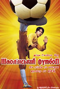 Đội Bóng Thiếu Lâm - Shaolin Soccer poster