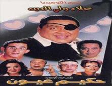مسرحية حكيم عيون
