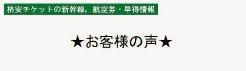 格安チケットの新幹線,航空券・早得情報_お客様の声・タイトルの画像