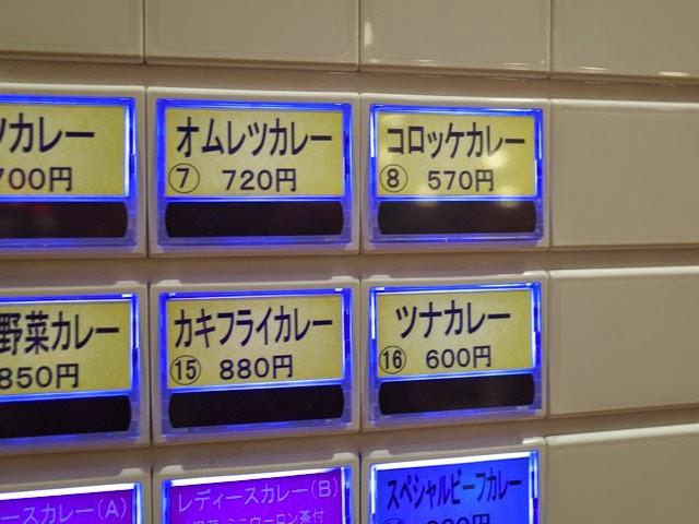 券売機の一番右上のナンバー8番、コロッケカレーのボタン