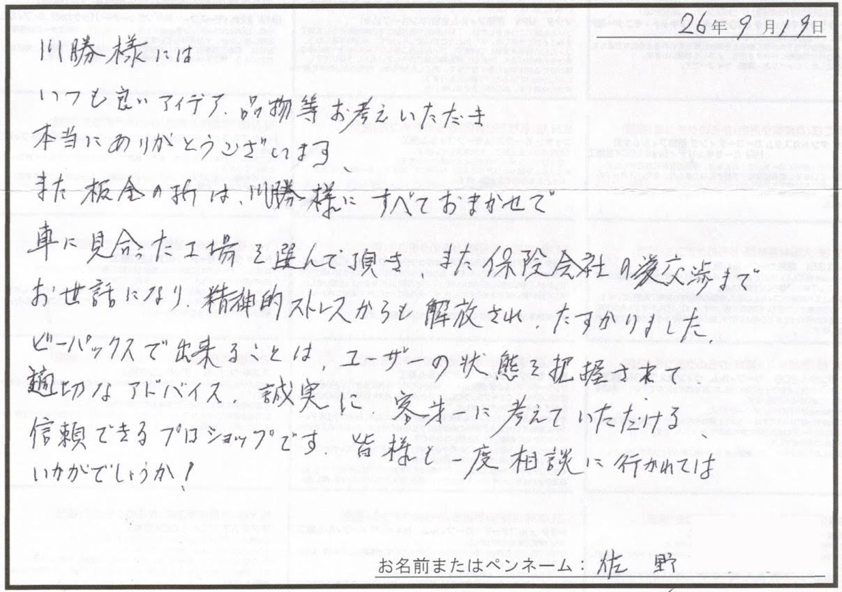 ビーパックスへのクチコミ/お客様の声:佐野 様(京都市左京区)/スバル BRZ-tS