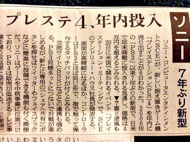 今年に入って何度か噂のあった「プレステ4(PS4)が年内発売」を朝日新聞が報道