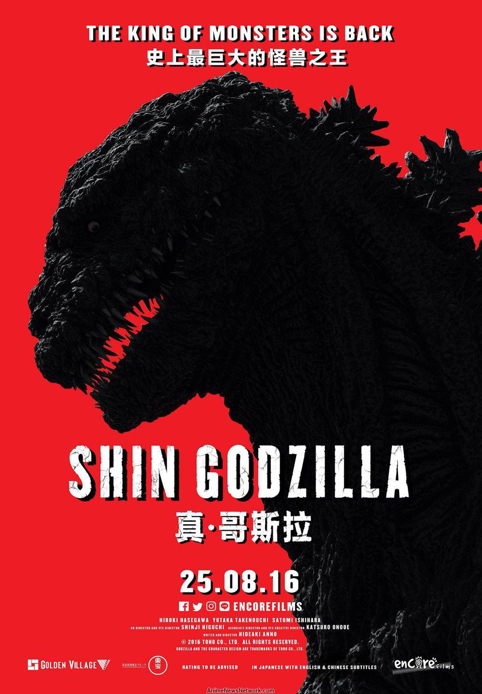 Quái Vật Godzilla Tái Xuất - Godzilla Resurgence / Shin Godzilla