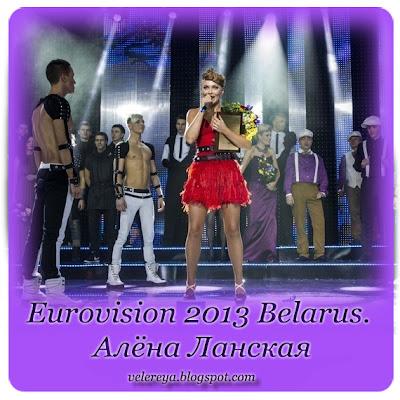 Eurovision 2013 Belarus. Алёна Ланская
