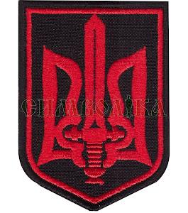 Бойовий тризуб УПА тк. чорна червона/ нарукавна емблема