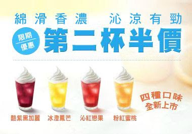 """小貴的漂浮新體驗!! ~ 台中西區""""麥當勞 Mcdonald""""中港四餐廳 冰品 區域 台中市 甜點 美式 西區 西式 輕食 飲食/食記/吃吃喝喝"""