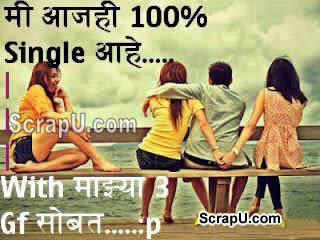 I am single..with my 3 girlfriends :P - Attitude pictures