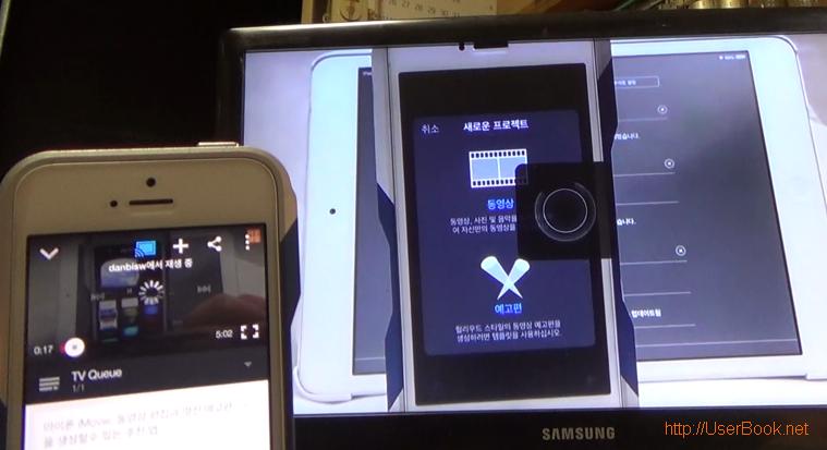 아이폰에서 구글크롬케스트를 리모콘 방식으로 조작하는 방법