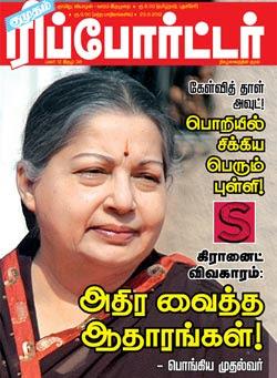 தமிழ் வார/மாத இதழ்கள்: புதியவை - Page 38 KR23082012