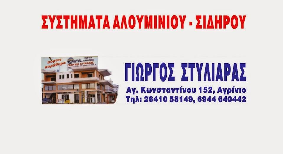 ΣΤΥΛΙΑΡΑΣ Γ. - ΑΛΟΥΜΙΝΙΑ