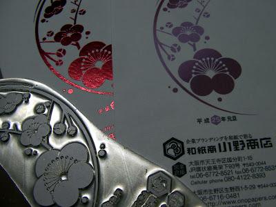 2013年の和紙商小野商店の年賀状は白の和紙に赤の箔押し加工