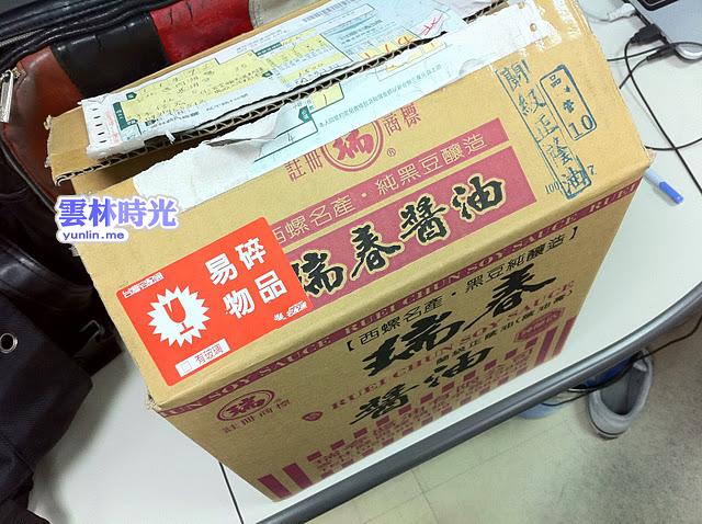 強者我同學買了一箱西螺瑞春醬油分送給同事