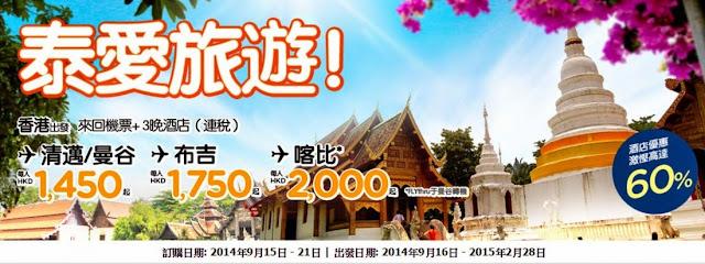 AirAsiaGo 4日3夜套票優惠,曼谷、清邁$1,450起、布吉$1,750起、喀比$2,000起,優惠【低至4.折】,只限7天。