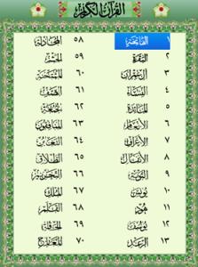al quran in arabic