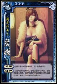 Zhen Ji 7