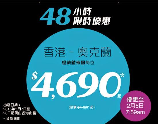 【奧克蘭優惠】香港直飛奧克蘭來回連稅$5,811起,3月份出發,限時48小時。