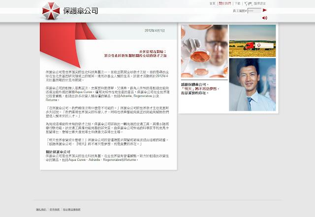 *一起加入充滿希望的工作吧!!|Umbrella Corporation Web Site 8
