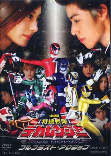 Siêu nhân đặc sưu Dekaranger - Tokusou Sentai Dekaranger