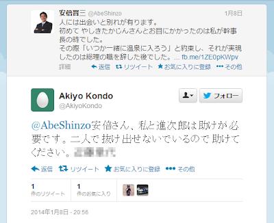 小泉純一郎元首相宅に住居侵入容疑で逮捕された女性が安部首相にツイートしていた。