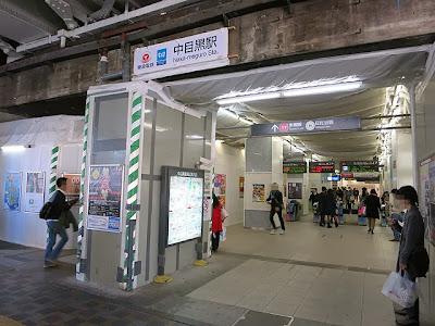 中目黒駅改札
